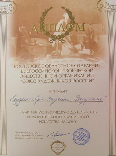 Дипломы и Грамоты Диплом Правления РО Союз художников России 2013